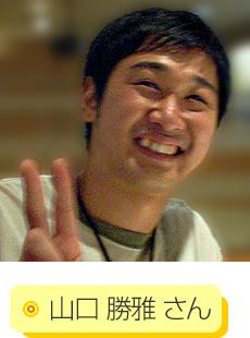 山口勝雅さん