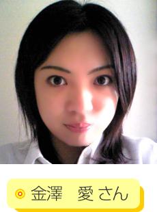 金澤愛さん