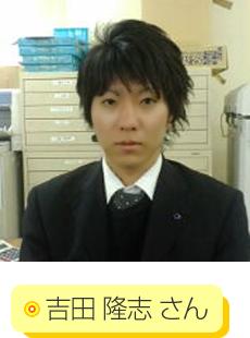 吉田隆志さん