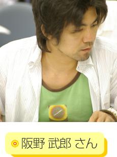 阪野武郎さん