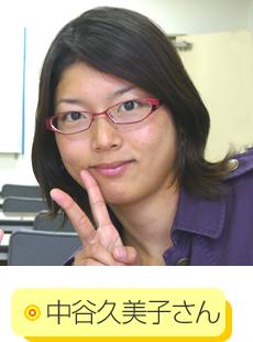 中谷久美子さん